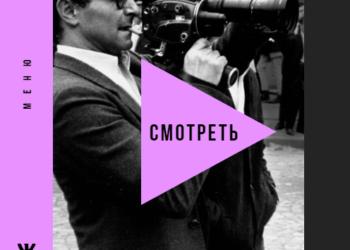 1968. Digital — #7 Снять революцию