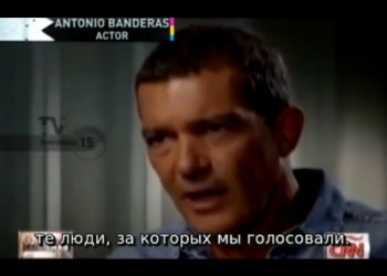 Антонио Бандерас — за национализацию! (2013)