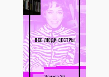 #1968.DIGITAL — «Все люди — сёстры» (2018)