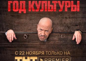 Новый сериал на ТНТ — «Год культуры» (2018)