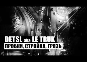 Децл а.к.а. Le Truck — Пробки, стройка, грязь (2015)