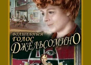 Волшебный голос Джельсомино, 1977, реж.: Тамара Лисициан