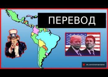 Mad Blender — Правда об интервенции США в Латинской Америке (рус. суб.)