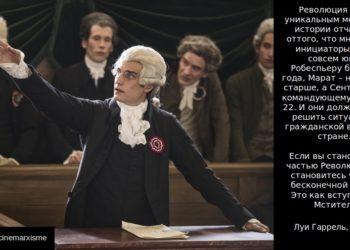 Луи Гаррель о революции