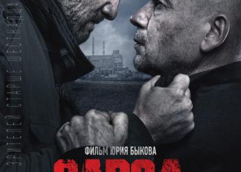Завод — 2018, реж. Юрий Быков
