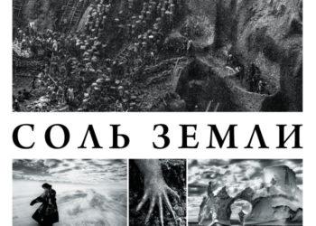 Соль Земли (The Salt of the Earth) — 2014, реж. Вим Вендерс