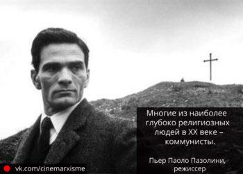 Пьер Паоло Пазолини о коммунизме