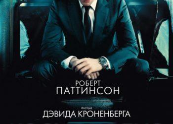 Космополис (Cosmopolis) — 2012, реж. Дэвид Кроненберг