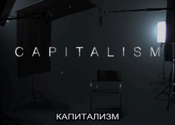 Капитализм (Capitalism), 2014 — S01. Адам Смит. Рождение свободного рынка (рус. суб.)