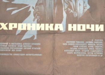 Хроника ночи — 1972, СССР, реж. Алексей Спешнев