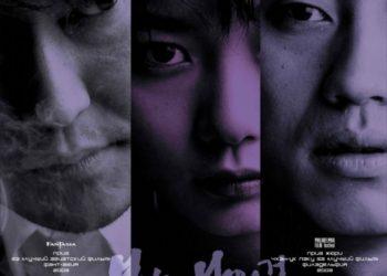 Сочувствие господину Месть (Boksuneun naui geot) — 2002, реж. Пак Чхан-Ук