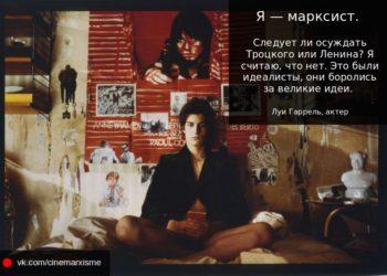Луи Гаррель о Троцком и Ленине
