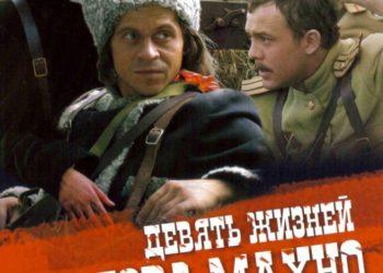 Девять жизней Нестора Махно (сериал) — 2006, Россия (Серия 2)