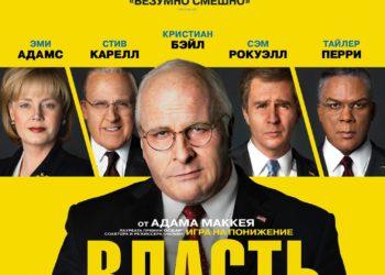 Власть (2018) — Адам МакКей