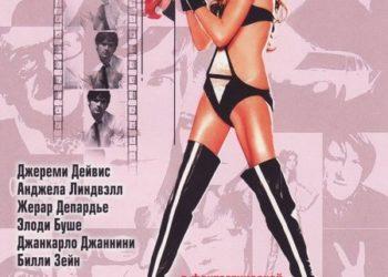 Агент «Стрекоза» (CQ) — 2001, реж. Роман Коппола