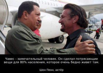 Кинознаменитости про Уго Чавеса