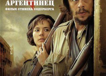 Че: Часть первая. Аргентинец (Che: Part One) — 2008, реж. Стивен Содерберг