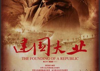 Основание Китая (Jian guo da ye) — 2009, КНР