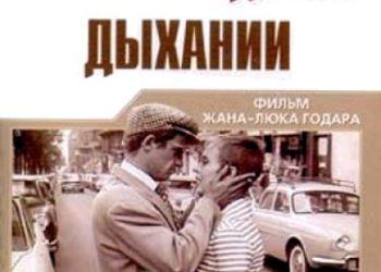 На последнем дыхании (À bout de souffle) — 1960, реж. Жан-Люк Годар