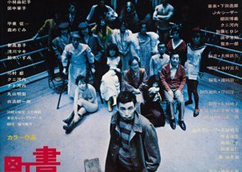 Бросай читать, собираемся на улицах! (Sho o suteyo machi e deyou) — 1971, Япония
