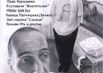 Пыль — 2005, реж. Сергей Лобан