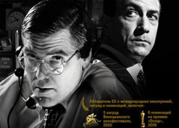 Доброй ночи и удачи (Good Night, and Good Luck.) — 2005, реж. Джордж Клуни
