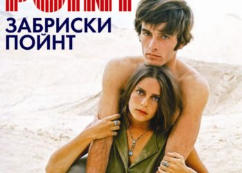 Забриски Пойнт (Zabriskie Point) — 1970, реж. Микеланджело Антониони