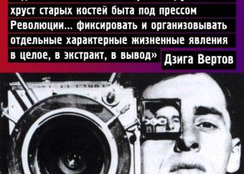 Цитата Дзиги Вертова