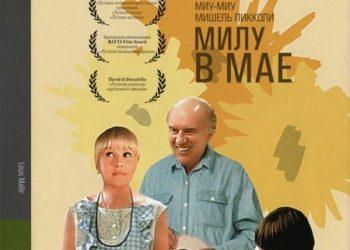 Милу в мае (Milou en mai) — 1989, реж. Луи Маль