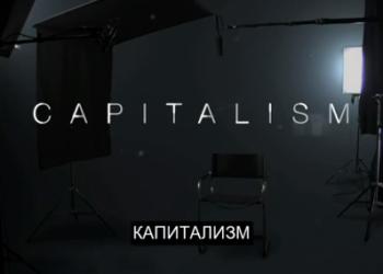 Капитализм (Capitalism), 2014 — S04. Что, если Маркс был прав? (рус. суб.)