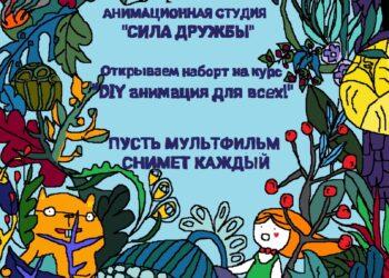 DIY анимационная студия «Сила дружбы»