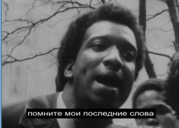 Я — революционер (I am a Revolutionary) — 2020