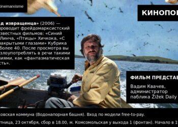 Анонс кинопоказа «Киногид извращенца» (2006)
