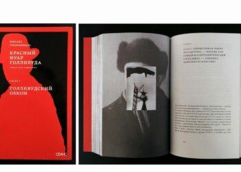 Ждем победы Михаила Трофименкова и его книги