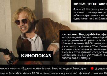 Анонс кинопоказа «Комплекс Баадера-Майнхоф» (2008)