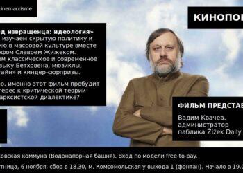 Анонс кинопоказа «Киногид извращенца: идеология» (2012)