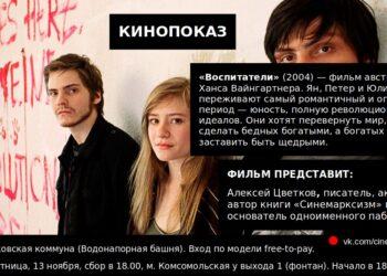 Анонс кинопоказа «Воспитатели» (2004)