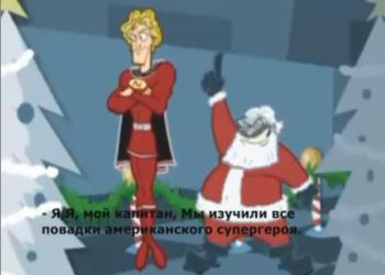«Капитан Капитализм» — рождественский выпуск про красного Санту