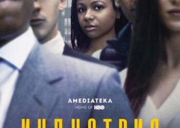 Трейлер нового сериала от HBO — «Индустрия»