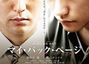 Моя пролистанная книга (My Back Page) — Япония, 2011