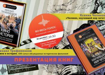 Презентация новой книги Михаила Трофименкова