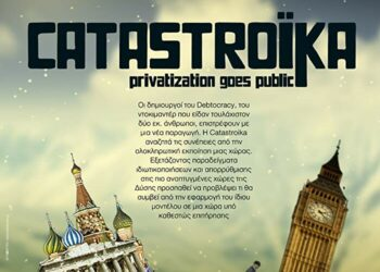 Катастройка (Catastroika) — Греция, 2012