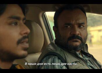Из индийского фильма «Белый тигр» (2020)