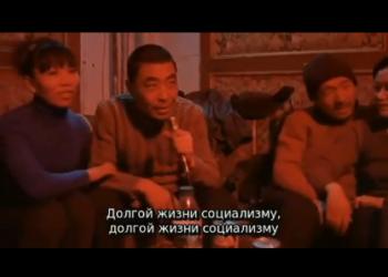 Социалистическое караоке в китайском фильме «Глухая шахта» (2003)