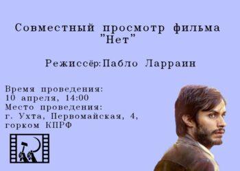 Анонс киноклуба в Ухте — «Нет» (2012)