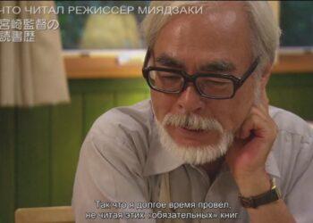 Миядзаки не прочитал «Капитал» Маркса