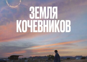 Между тем по-русски вышла «Земля кочевников» Джессики Брудер — книга, которая лежит в основе получившего Оскар фильма Хлои Чжао с Фрэнсис Макдорманд.