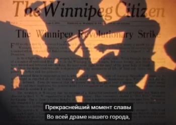 Отрывок из фильма Гая Мэддина «Мой Виннипег» (2007)