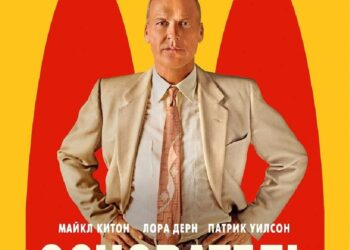 Показ фильма «Основатель» (2016) в Москве