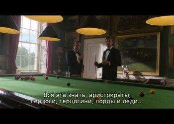 Раскадровка из фильма Гая Ричи «Джентльмены» (2019)